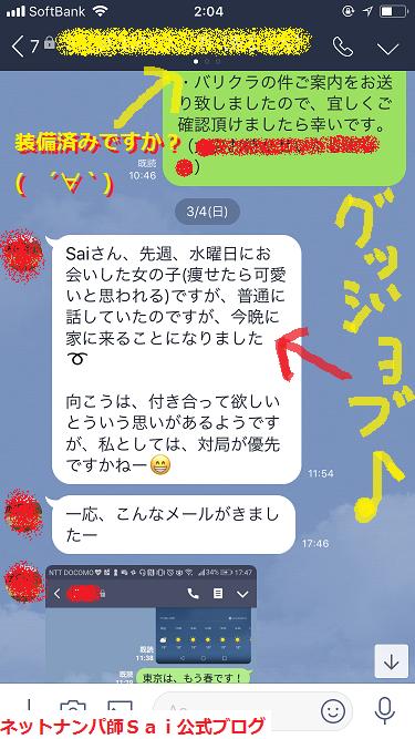 ネットナンパハメ撮り画像・動画03