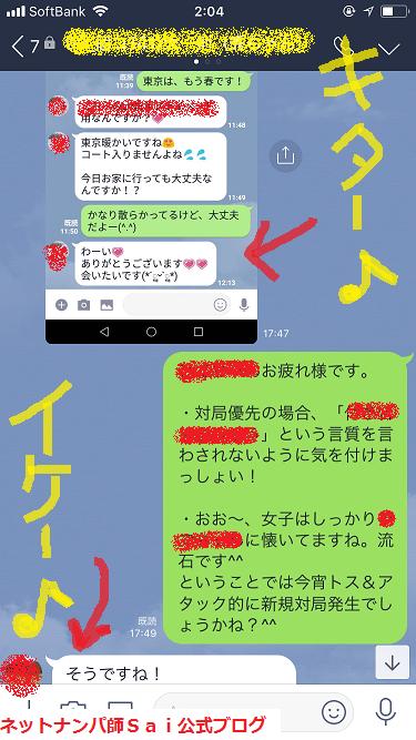 ネットナンパハメ撮り画像・動画04