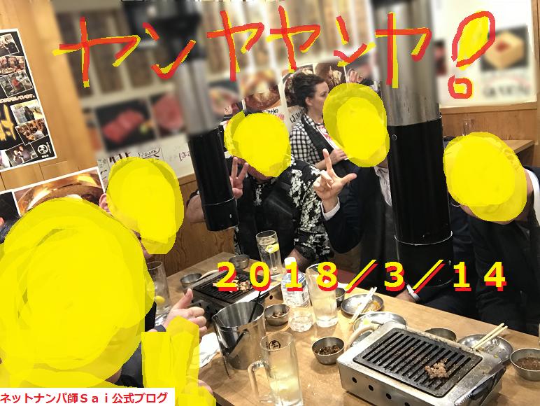 ネットナンパ,後悔しない人生09
