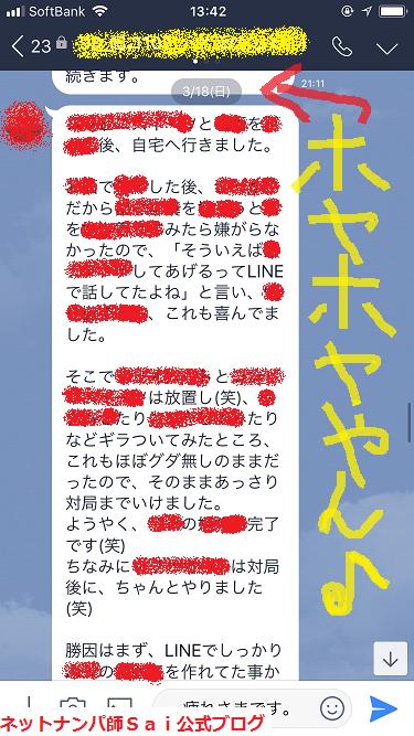 ネットナンパ,後悔しない人生03