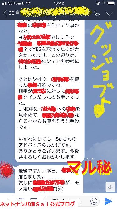 ネットナンパ,後悔しない人生04