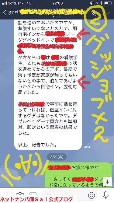 ナンパ,ネットナンパ,体験談03