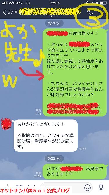 ナンパ,ネットナンパ,体験談04