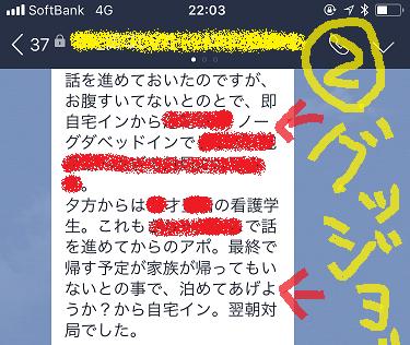 ナンパ,ネットナンパ,体験談01