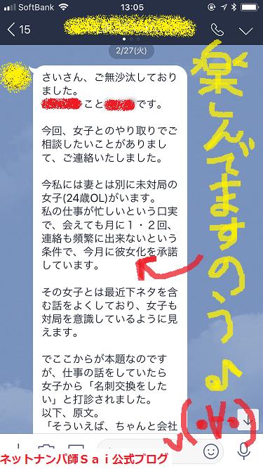 ネットナンパ,愛されメンズアカデミー02