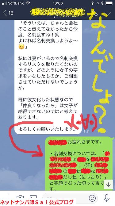 ネットナンパ,愛されメンズアカデミー03