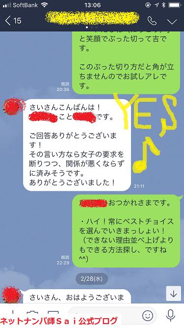 ネットナンパ,愛されメンズアカデミー04