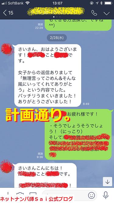 ネットナンパ,愛されメンズアカデミー05