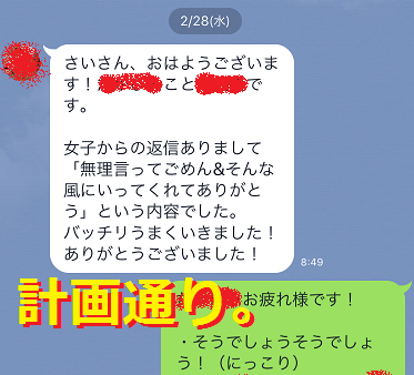 ネットナンパ,愛されメンズアカデミー01