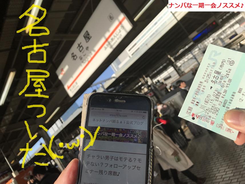 名古屋ナンパの画像ブログ01