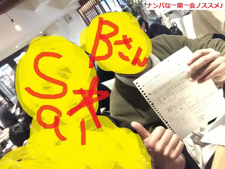 名古屋ナンパの画像ブログ03