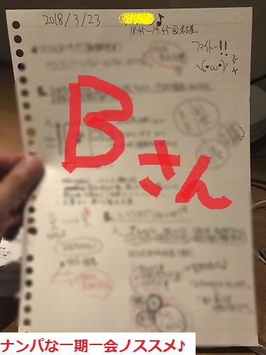 名古屋ナンパの画像ブログ04