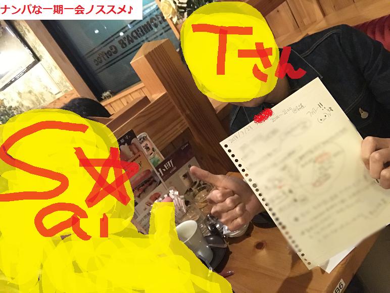 名古屋ナンパの画像ブログ05