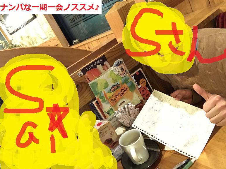 名古屋ナンパの画像ブログ07