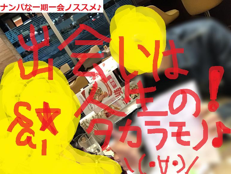 名古屋ナンパの画像ブログ010