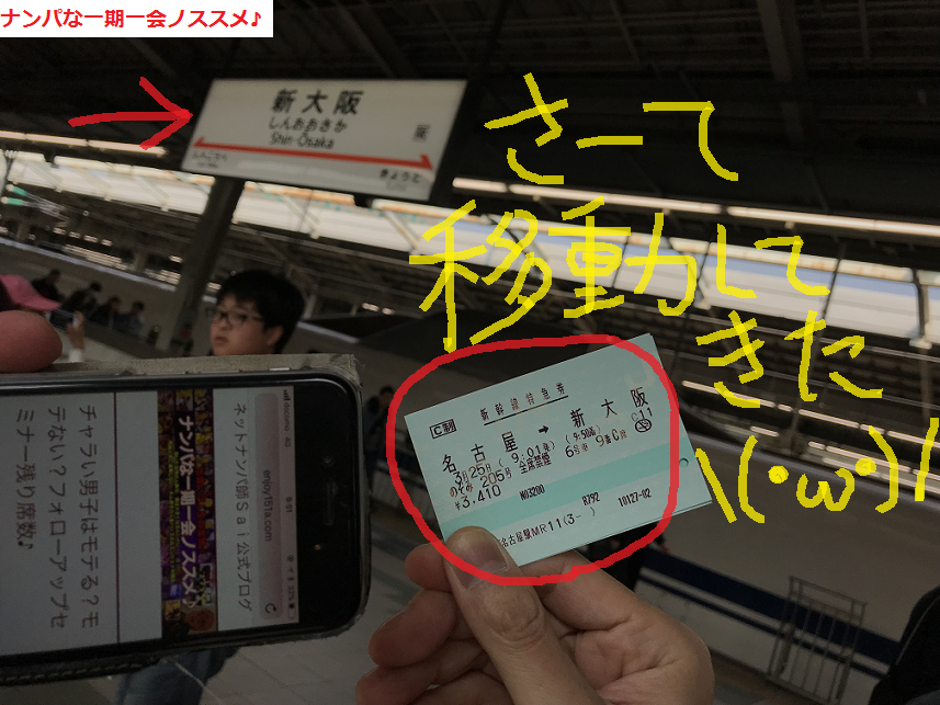 大阪でナンパとネットナンパ!出会えるコツを教えます。02