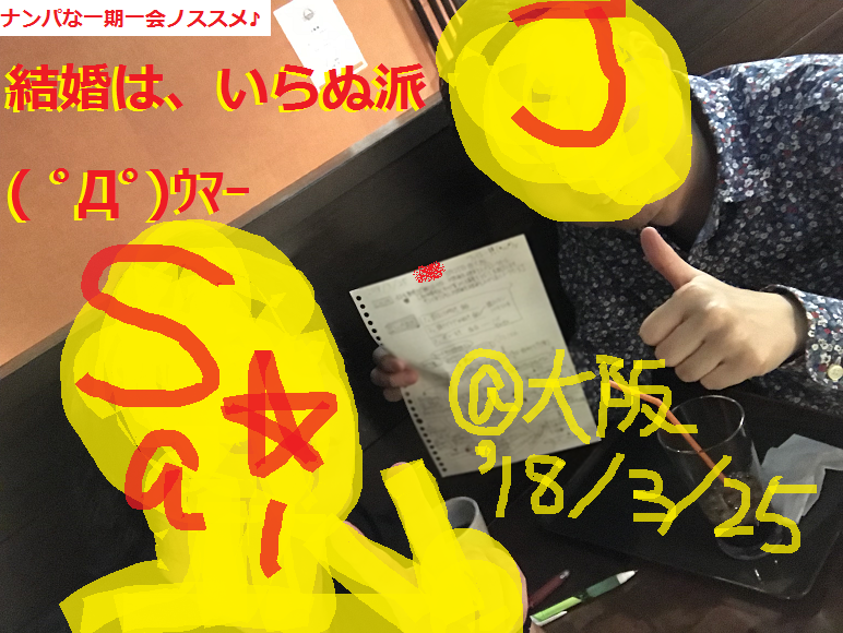 大阪でナンパとネットナンパ!出会えるコツを教えます。01