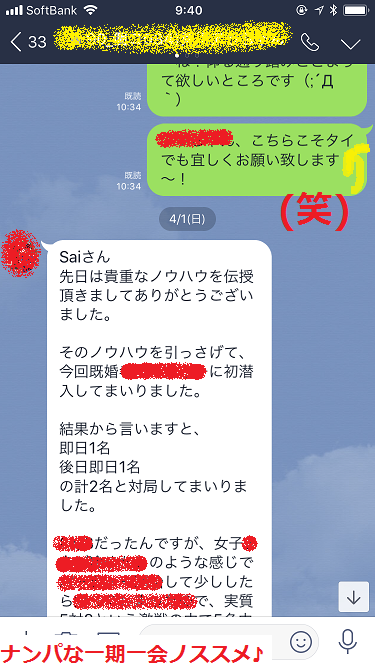 大阪でナンパとネットナンパ!出会えるコツを教えます。05