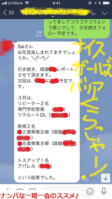 大阪でナンパとネットナンパ!出会えるコツを教えます。06