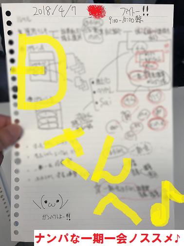 大阪,秋田,ナンパ,ネットナンパ,ブログ02