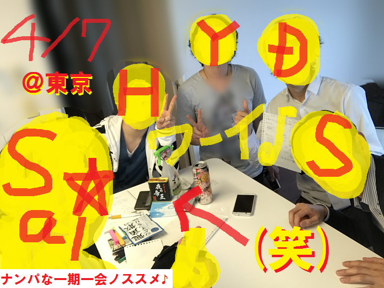 大阪,秋田,ナンパ,ネットナンパ,ブログ03