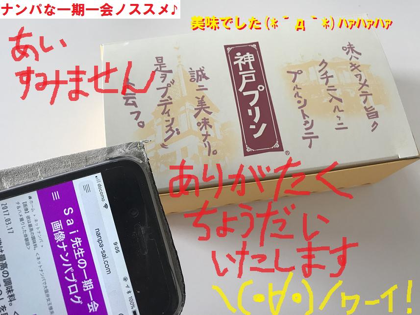 大阪,秋田,ナンパ,ネットナンパ,ブログ01