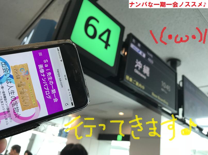 沖縄はデリヘルや風俗よりナンパとネットナンパを楽しんだ方が良い!02