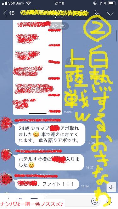 沖縄はデリヘルや風俗よりナンパとネットナンパを楽しんだ方が良い!11
