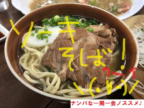 ナンパ一期一会!静岡・金沢・福岡04