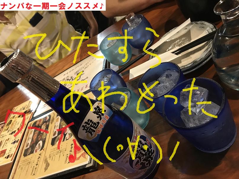 ナンパ一期一会!静岡・金沢・福岡06
