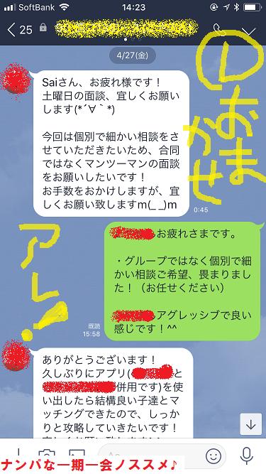 静岡・金沢・福岡でナンパとネットナンパ講習♪02