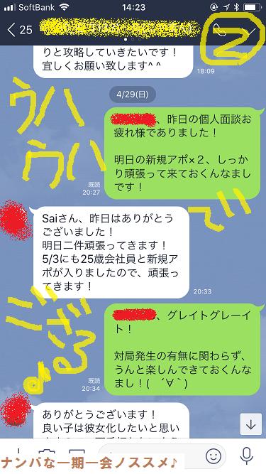 静岡・金沢・福岡でナンパとネットナンパ講習♪03