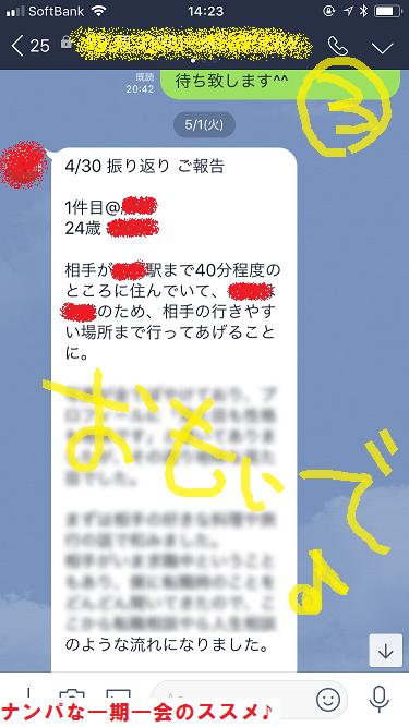 静岡・金沢・福岡でナンパとネットナンパ講習♪04