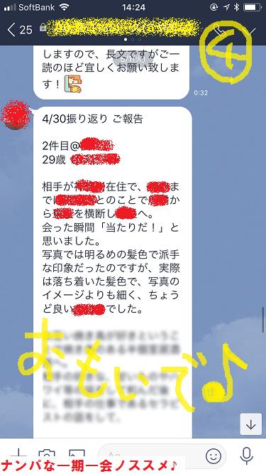 静岡・金沢・福岡でナンパとネットナンパ講習♪05