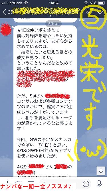静岡・金沢・福岡でナンパとネットナンパ講習♪06
