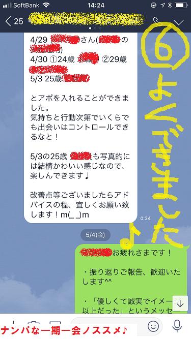 静岡・金沢・福岡でナンパとネットナンパ講習♪07