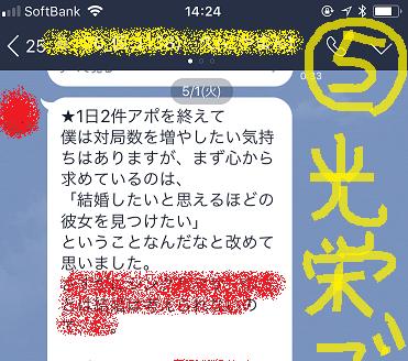 静岡・金沢・福岡でナンパとネットナンパ講習♪01