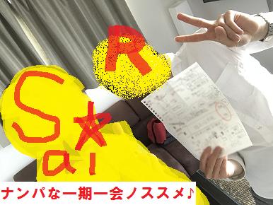 ナンパとネットナンパを静岡・金沢・福岡でレッスンします03