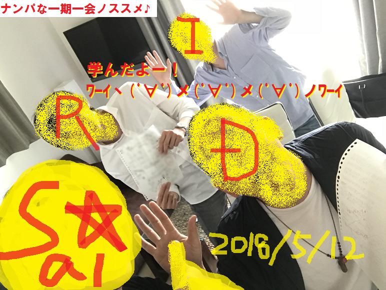 ナンパとネットナンパを静岡・金沢・福岡でレッスンします01