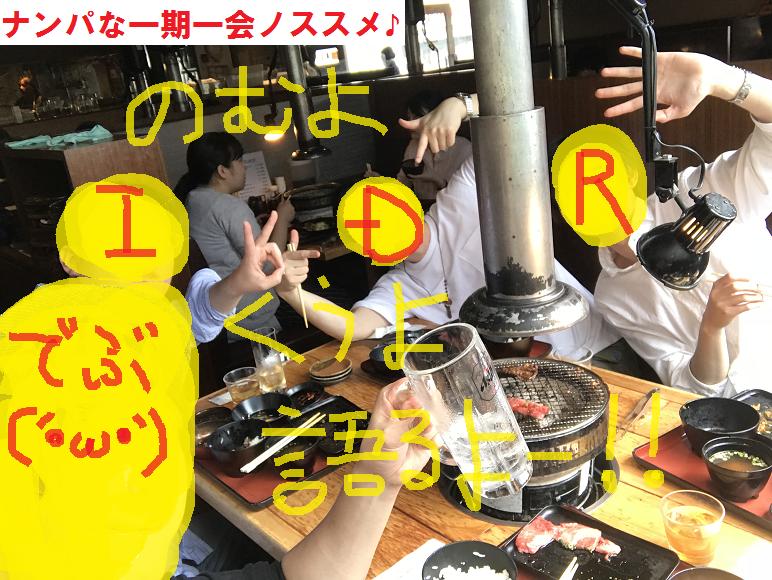 ナンパとネットナンパを静岡・金沢・福岡でレッスンします08