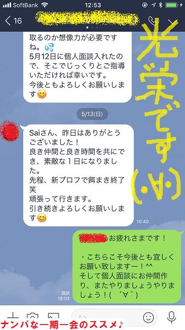 ナンパとネットナンパを静岡・金沢・福岡でレッスンします09