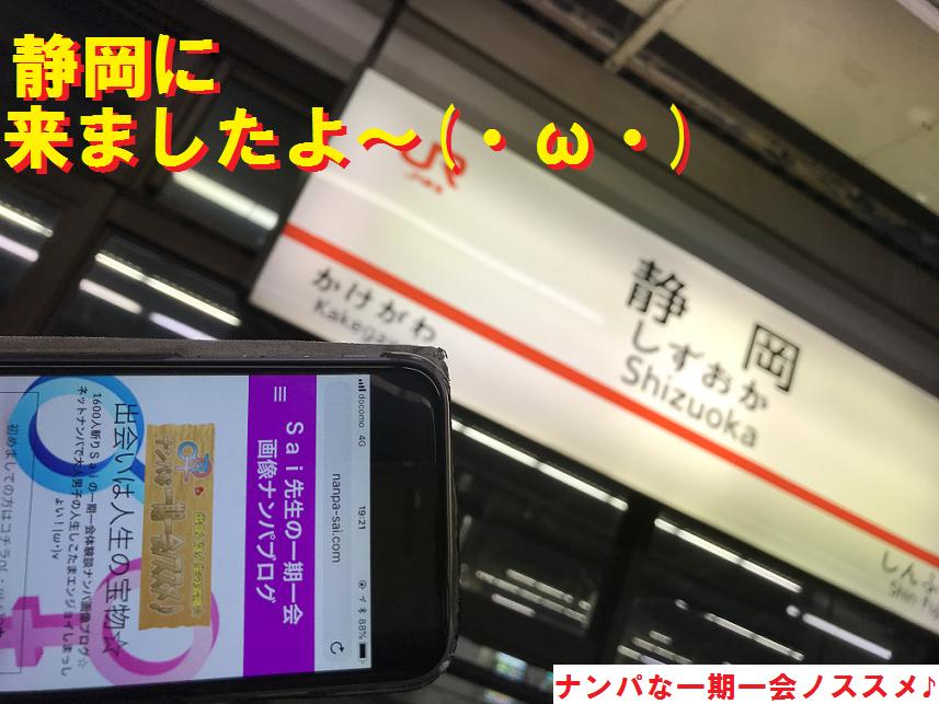 静岡、金沢、福岡でナンパ&ネットナンパレッスン!01