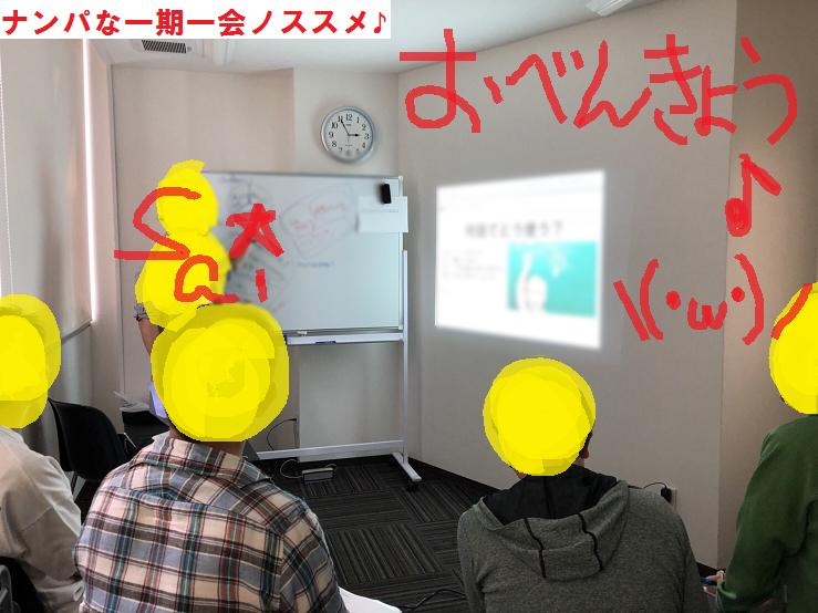 静岡、金沢、福岡でナンパ&ネットナンパレッスン!03