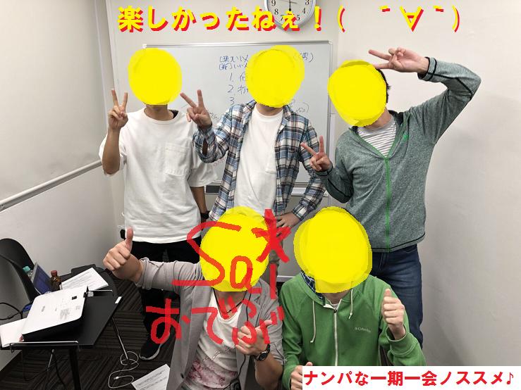 静岡、金沢、福岡でナンパ&ネットナンパレッスン!04