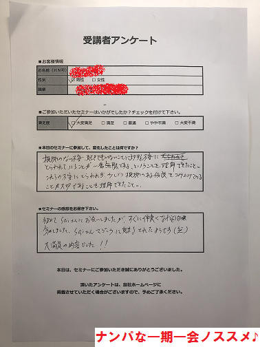 静岡、金沢、福岡でナンパ&ネットナンパレッスン!05