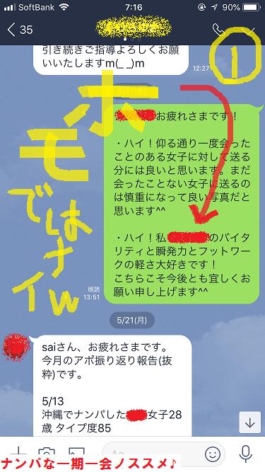 ナンパブログ作者Saiが福岡でナンパ一期一会レッスン♪02