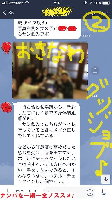 ナンパブログ作者Saiが福岡でナンパ一期一会レッスン♪03