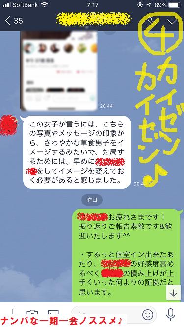 ナンパブログ作者Saiが福岡でナンパ一期一会レッスン♪04