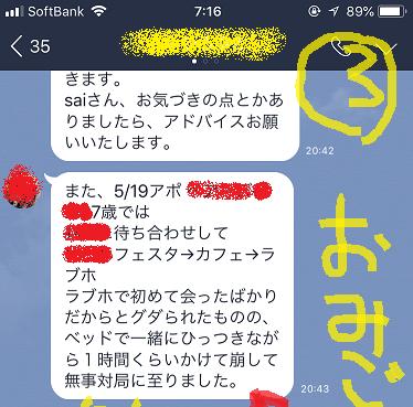 ナンパブログ作者Saiが福岡でナンパ一期一会レッスン♪01