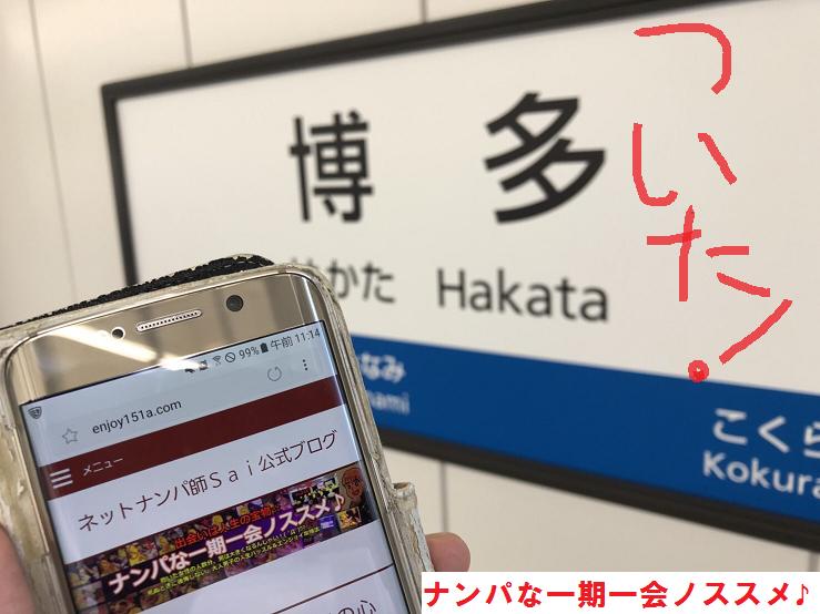ナンパ,ネットナンパ,福岡02